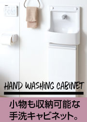 【LTCM330R-WH】埋込手洗キャビネットセット