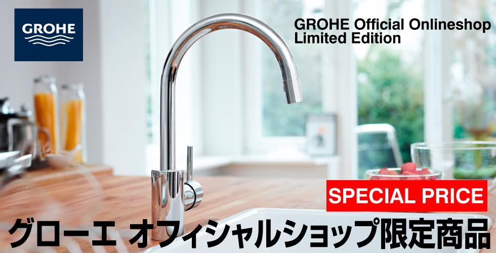 grohe グローエ キャンペーン hits online shop ヒッツオンラインショップ