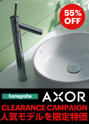 hansgrohe AXOR CLEARANCE CAMPAIGN2020