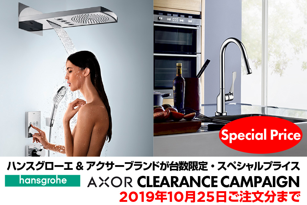 hansgrohe AXOR CLEARANCE CAPAIGN