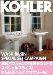 【KOHLER】コーラーの洗面ボウルと水栓金具をセットでスペシャルプライスキャンペーン