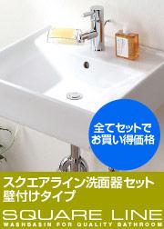 【LF553CF-JL244-F】スクエアライン壁付け洗面器セット