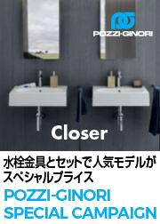 ポッツィ・ジノリ クローサーシリーズセール