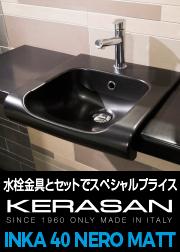 KERASAN マットブラックの洗面ボウルと水栓金具のセットでスペシャルプライス INKA 40 NERO MATT