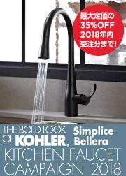 KITCHEN FAUCET CAMPAIGN 2018 コーラーの人気のキッチン水栓がスペシャルプライス!