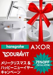 Hansgrohe×DURAVIT メリークリスマス&ハッピーニューイヤーキャンペーン