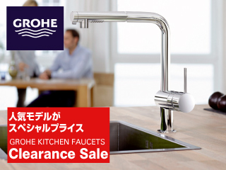 GROHE KITCHEN FAUCETS Clearance Sale