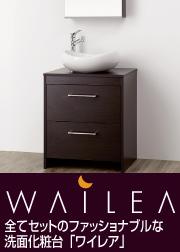 WAILEA 全てセットのファッショナブルな洗面化粧台「ワイレア」