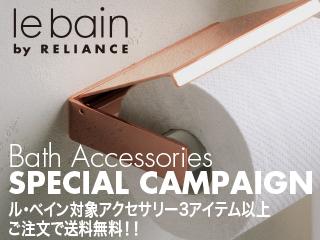 Le Bain Special Campaign(Le Bain(ル・ベイン)スペシャルキャンペーン)